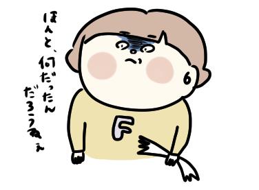 f:id:ponkotsu1215:20210528173419p:plain