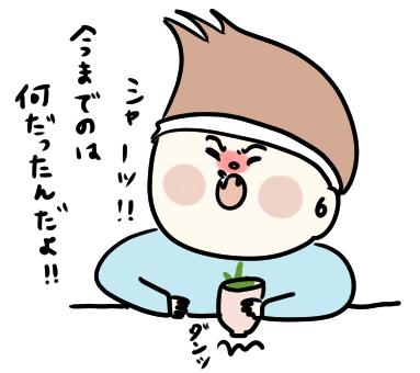f:id:ponkotsu1215:20210528173423p:plain