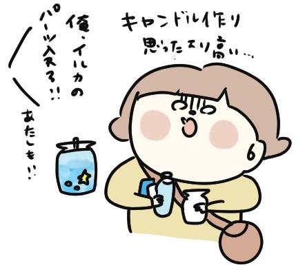 f:id:ponkotsu1215:20210718221901p:plain