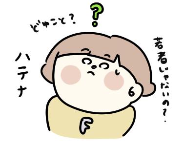 f:id:ponkotsu1215:20210924212546p:plain