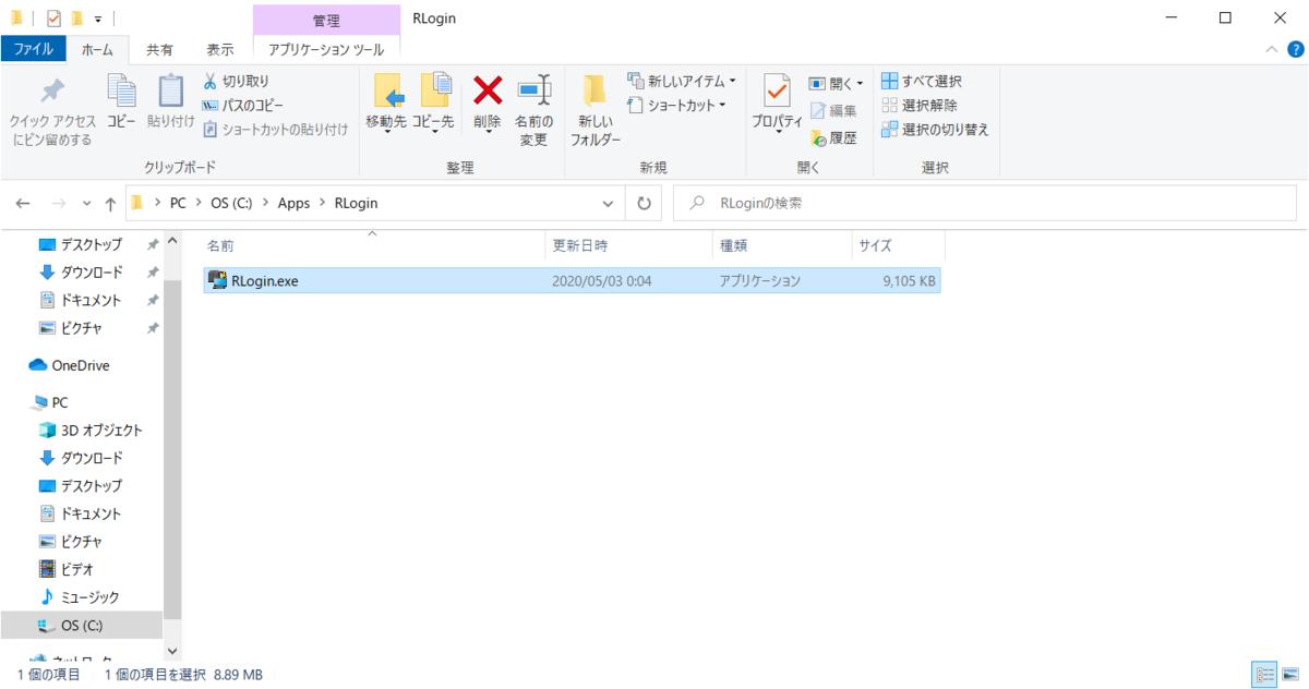 f:id:ponkotsu_engine:20200504204334p:plain
