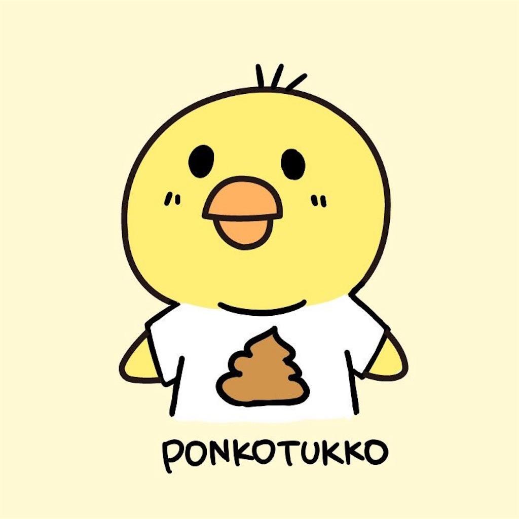 f:id:ponkotukko:20170709175012j:image