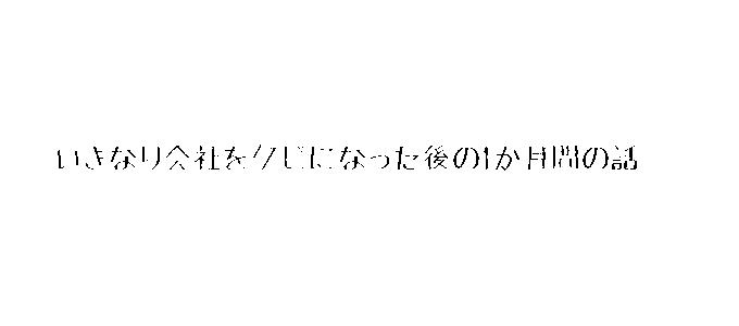 f:id:ponmotokeiei:20170120232207p:plain