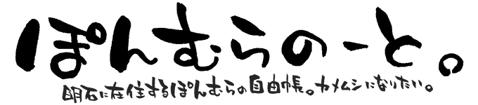 f:id:ponmura:20170209135655j:plain