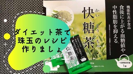 「快糖茶」話題のダイエット茶で珠玉のアレンジレシピ!効果と口コミ!