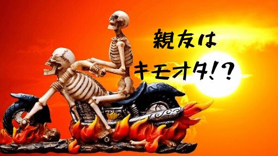 バイクの骸骨