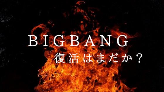 BIGBANG復活はまだか?