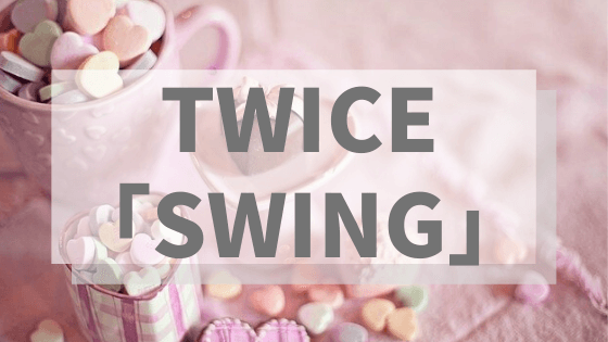 TWICE「SWING」