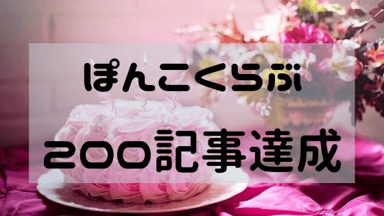 ぽんこくらぶ200記事達成
