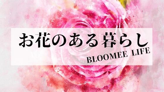 お花のある暮らしBloomeeLIFE