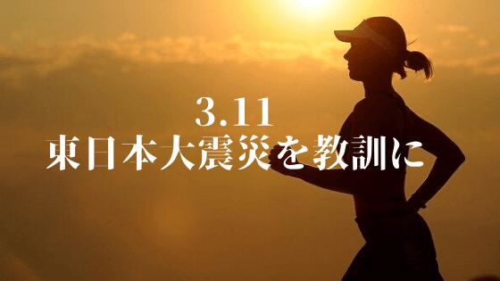 東日本大震災を教訓に