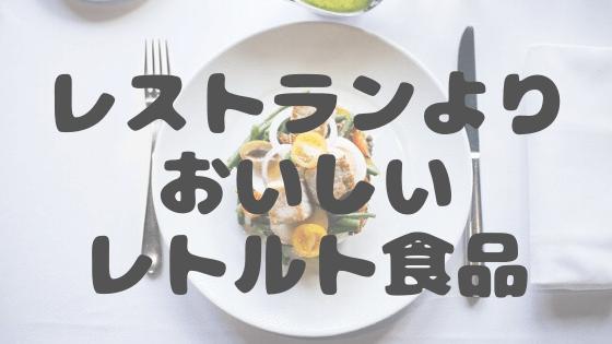 レストランよりおいしいレトルト食品