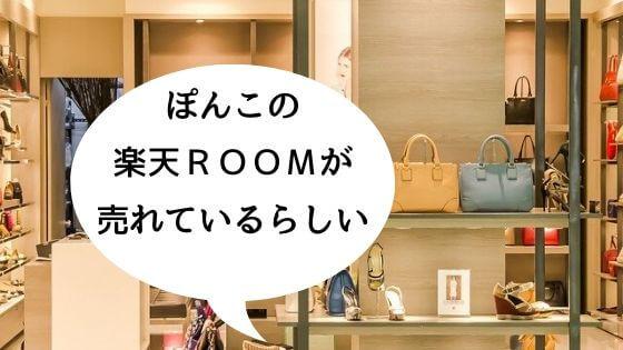 楽天ROOMが売れているらしい