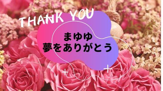 まゆゆ夢をありがとう