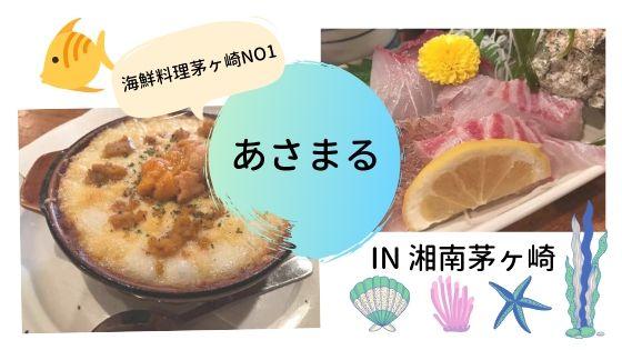 網元料理あさまる茅ヶ崎No1のお店