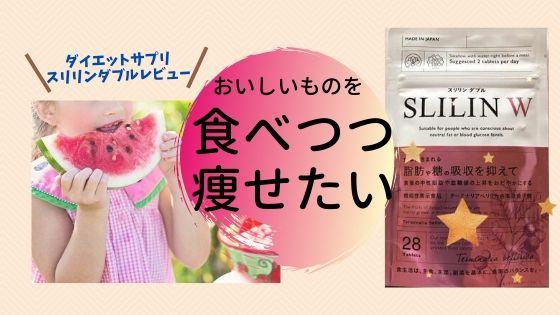 【スリリンダブル】話題のダイエットサプリで楽に痩せられる?効果,口コミをレビュー