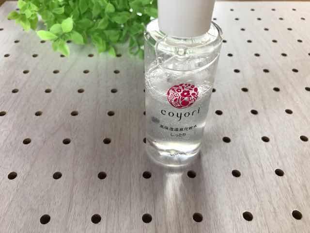 Coyori化粧水