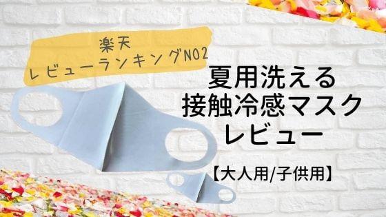 楽天レビューランキングNo2夏用洗える接触冷感マスクレビュー(大人用子供用)