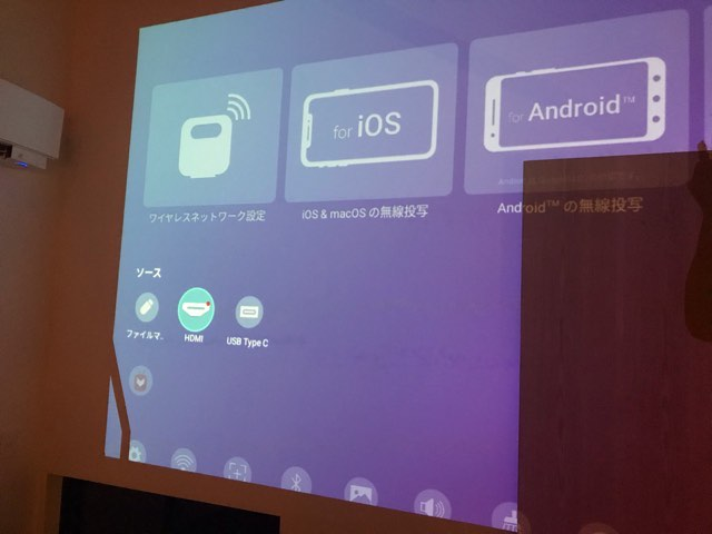 BenQGS2モバイルプロジェクタートップ画面