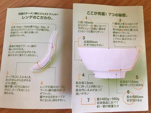 有田焼究極のラーメン鉢説明書