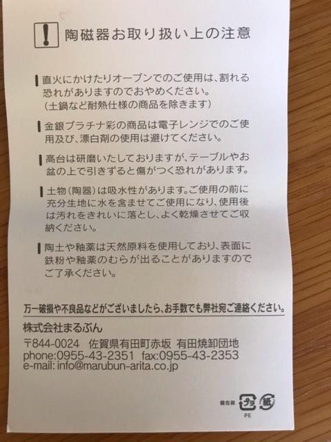 有田焼究極のラーメン鉢使用上の注意