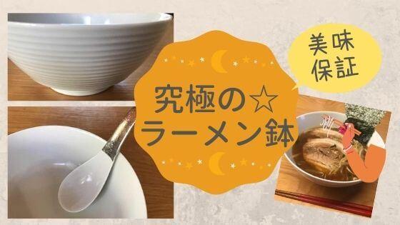 美味保証究極のラーメン鉢