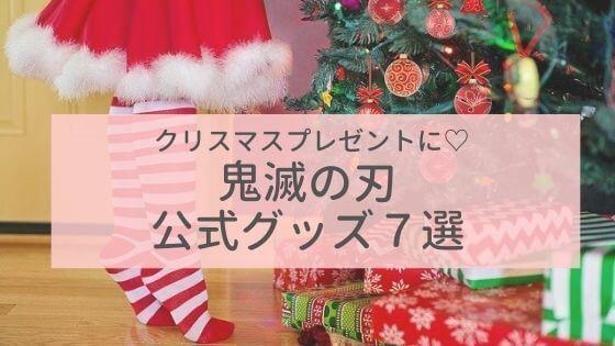 クリスマスプレゼントにおすすめ鬼滅の刃公式グッズ7選