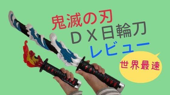 鬼滅の刃DX日輪刀レビュー世界最速