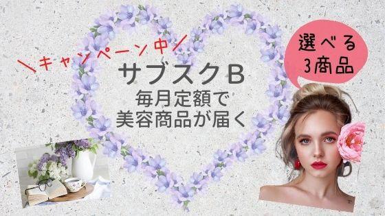 【サブスクB】美容と健康商品の毎月選べるサブスク初回キャンペーン中!