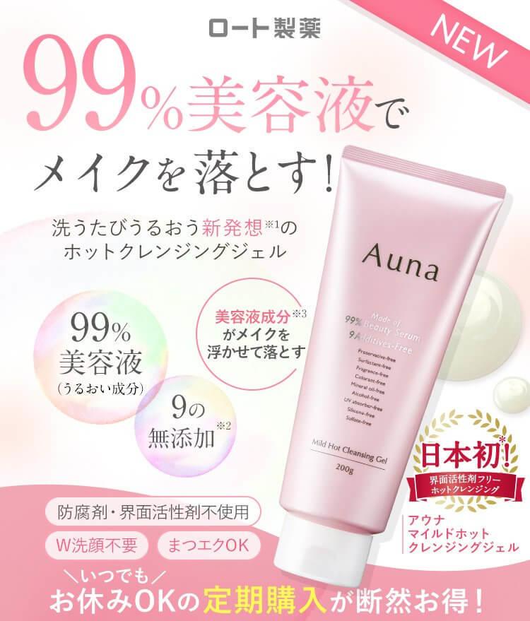 Auna(アウナ)マイルドホットクレンジングジェル広告