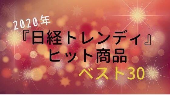 日経トレンディが選んだヒット商品ベスト30