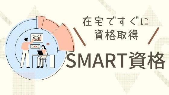 在宅ですぐに資格取得Smart資格