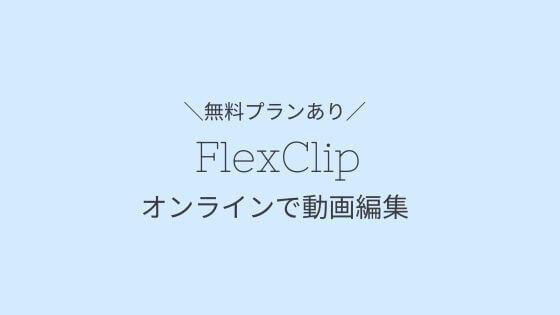 FlexClipオンラインで動画編集できる
