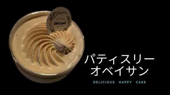 パティスリーオベイサンは湘南No1の超人気有名ケーキ店