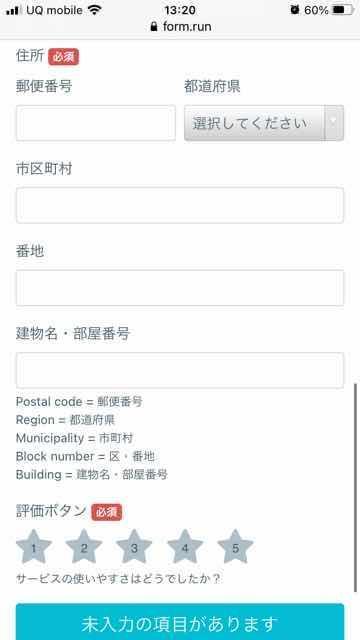Smartスマート資格認定証送付先次のページ