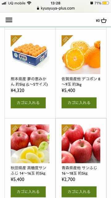 九州屋プラスplus+ギフト内容