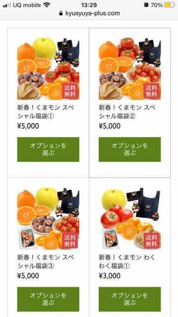 九州屋プラスplus+くまモン福袋