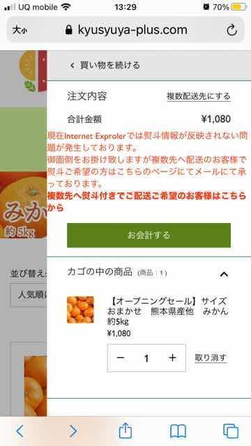 九州屋プラスplus+お買い物カゴへ