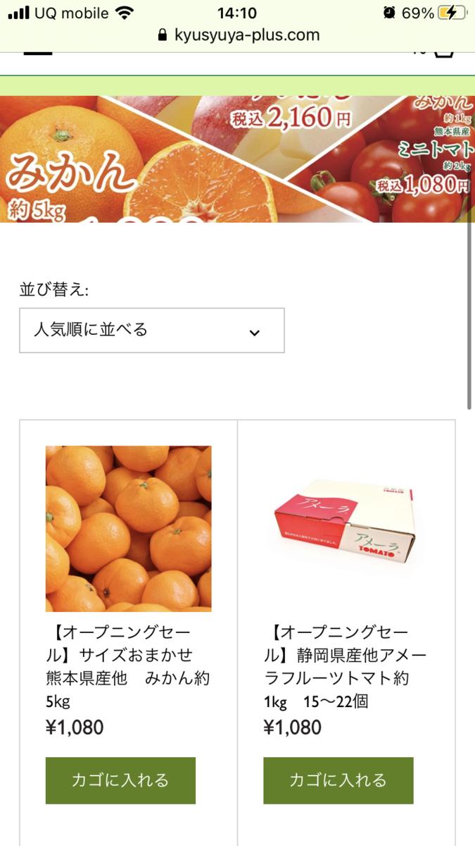 九州屋プラスplus+みかん注文方法
