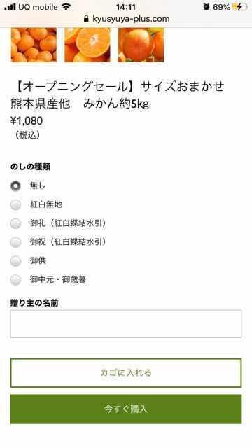 九州屋プラスplus+みかんの注文