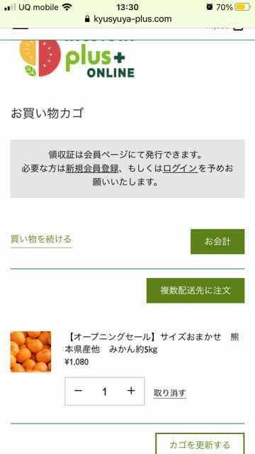 九州屋プラスplus+お買い物方法