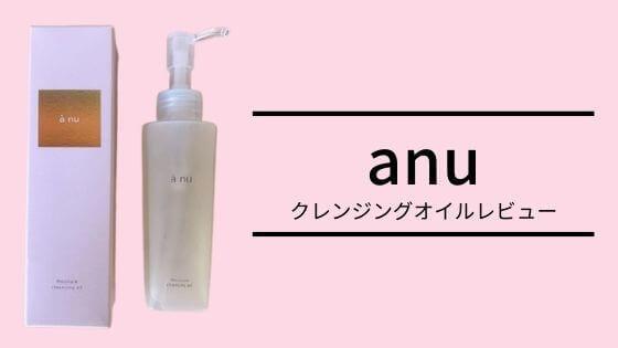 アニュanu「洗う前より潤う」クレンジングオイル口コミは?効果をレビュー!