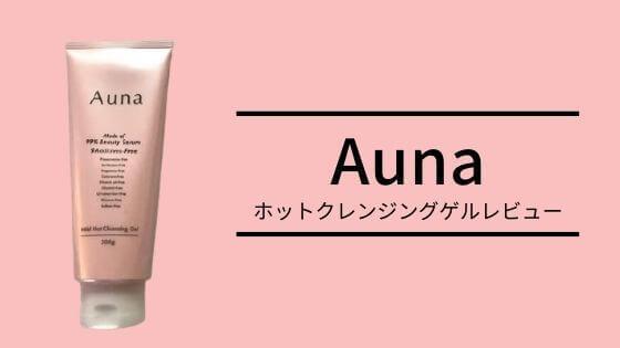 Auna(アウナ)ホットクレンジングジェル口コミレビュー!マナラ比較もロート製薬