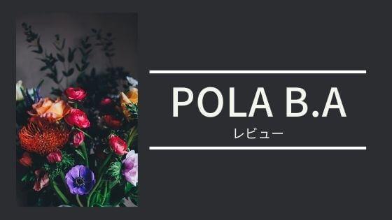 ベストコスメ239冠受賞「POLA(ポーラ)」B.Aミルク,ローションの口コミ,評判は本当?