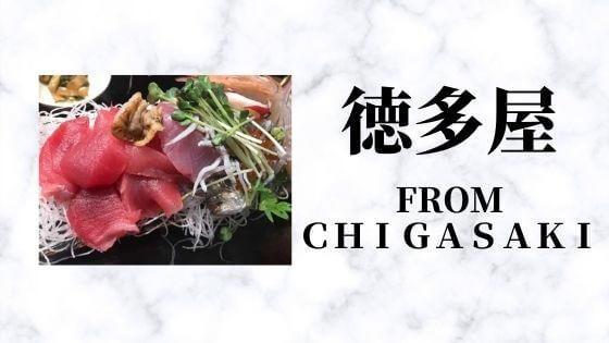 【徳多屋】茅ヶ崎で絶品三崎マグロを♡テイクアウトもOK!食べて茅ケ崎