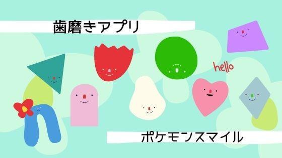 「歯磨き大嫌い」が「歯磨き大好き」な子供に変わる魔法の歯磨きアプリ「ポケモンスマイル」