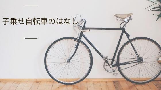 子乗せ自転車の「子乗せ部分」をはずしたら切ないわ…