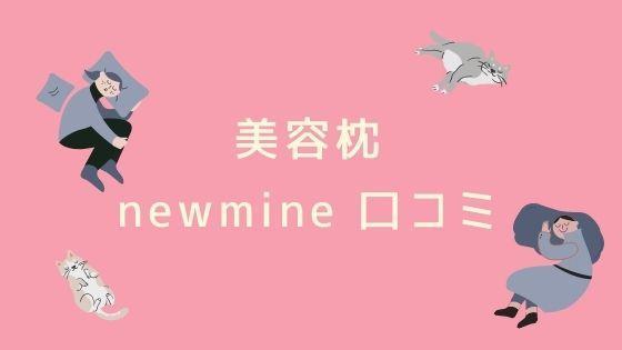 newmine(ニューミン)肌にやさしい【美容枕】口コミは?西川