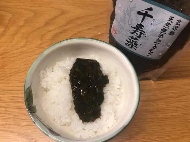ごはんのおともにアカモク千寿藻を