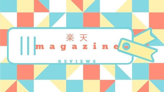 \500雑誌読み放題/「楽天マガジン」評判は?最新号が月額418円で読める!